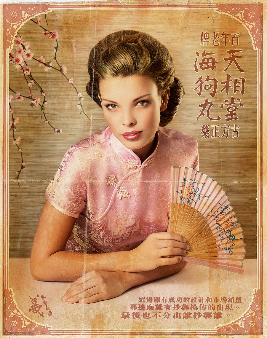 Asian painted ladies posters - blending of cultures
